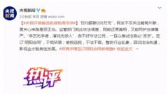 上海税务和北京广电部门调查郑爽涉嫌签订阴阳合同等问题