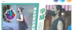 有媒体拍到41岁的知名演员李威与一年轻女子约会逛街 疑似恋情