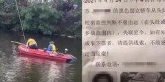 江苏一小车失踪40多天后从河里打捞上岸 车内景象让